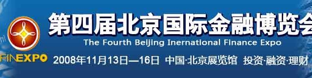 Beijing International Finance Expo – Beijing November 13-16, 2008