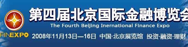 Beijing International Finance Expo – Beijing November 13-16, 2008