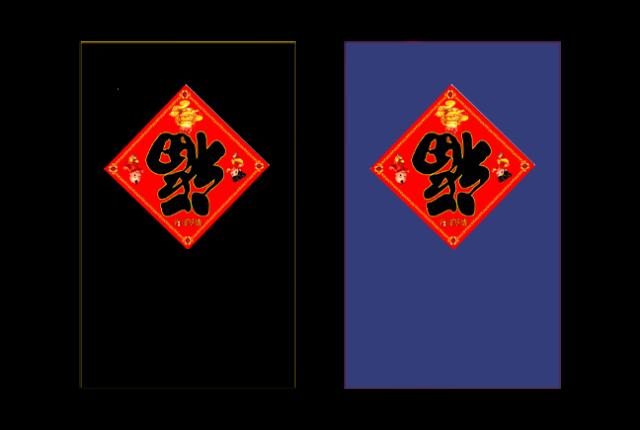 Gong Xi Fa Cai !