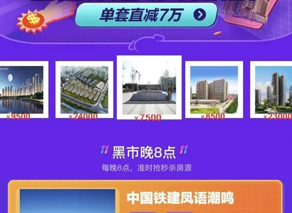Houses along with household items now selling on Tmall